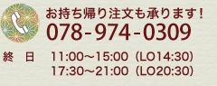 Tel.078-974-0309